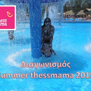 ΔΙΑΓΩΝΙΣΜΟΣ: Summer thessmama 2015