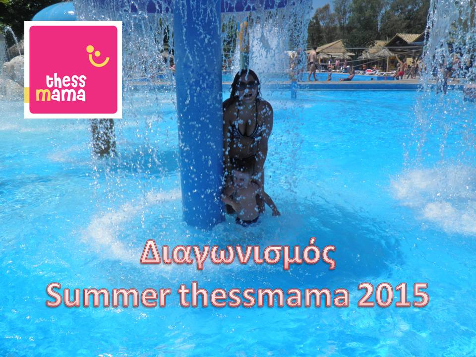 summer thessmama 2015