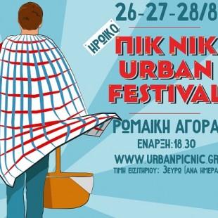 ΠΙΚ ΝΙΚ URBAN FESTIVAL 2015