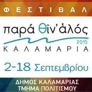 ΦΕΣΤΙΒΑΛ ΠΑΡΑ ΘΙΝ' ΑΛΟΣ 2015 (2-18/9) ΣΤΗΝ ΚΑΛΑΜΑΡΙΑ