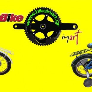 ΤΟ thessmama.gr KAI TO Bike In Art ΣΑΣ ΚΑΝΟΥΝ ΔΩΡΟ ΕΝΑ ΠΟΔΗΛΑΤΟ!