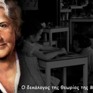 Ο ΔΕΚΑΛΟΓΟΣ ΤΗΣ ΘΕΩΡΙΑΣ ΤΗΣ Maria Montessori